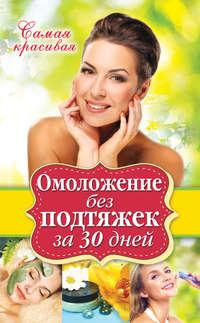 Новиченкова, Елена  - Омоложение без подтяжек за 30 дней