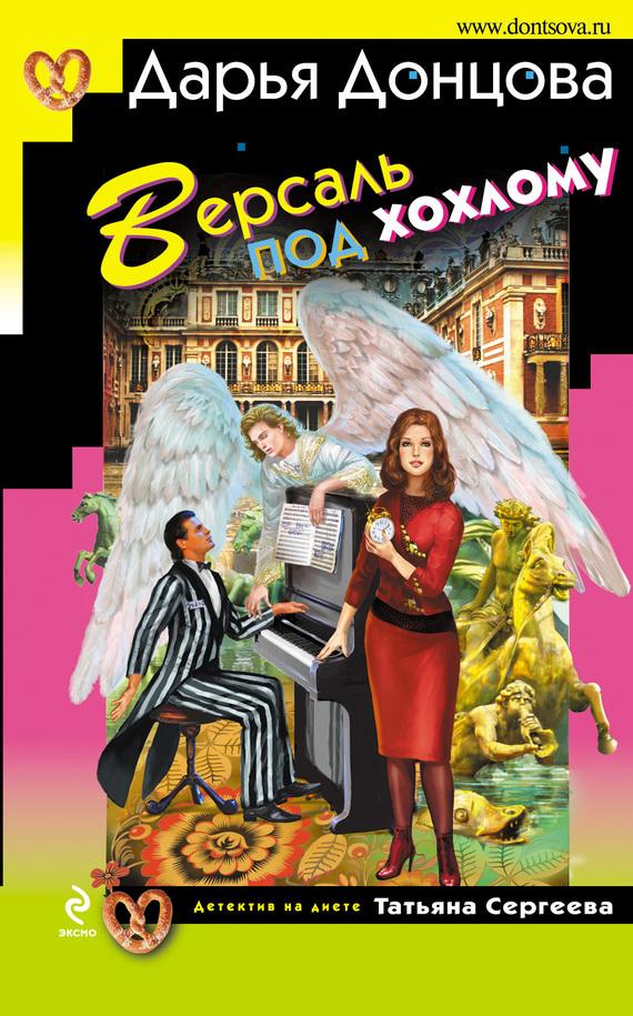 Обложка книги Версаль под хохлому, автор Донцова, Дарья