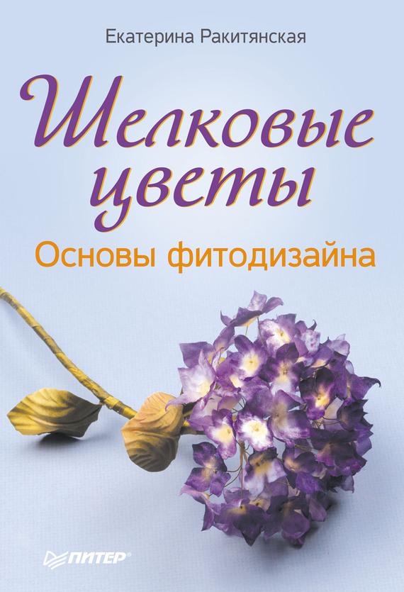 Шелковые цветы. Основы фитодизайна