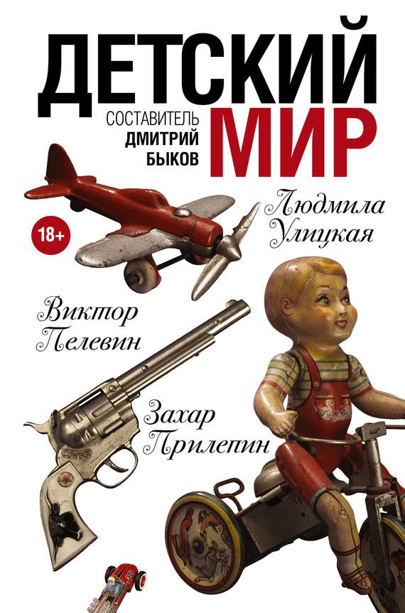 напряженная интрига в книге Василий П. Аксенов