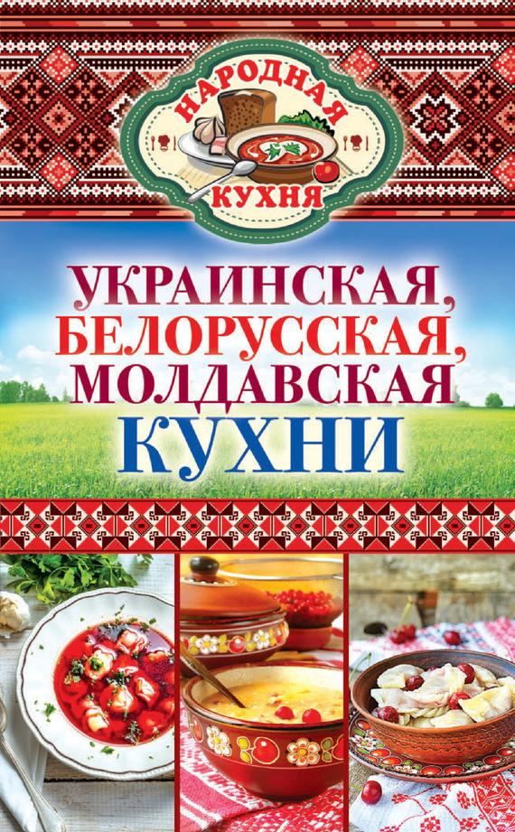 Скачать Украинская, белорусская, молдавская кухни быстро