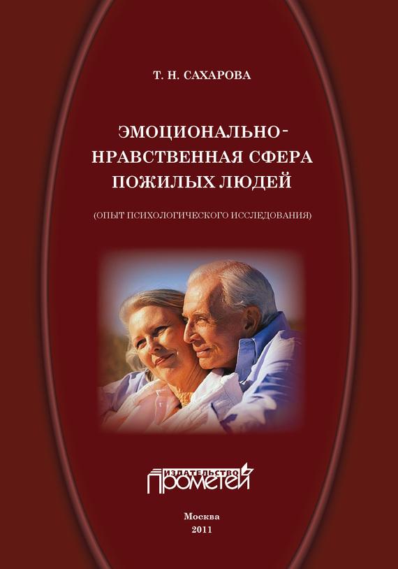 Эмоционально-нравственная сфера пожилых людей (опыт психологического исследования)