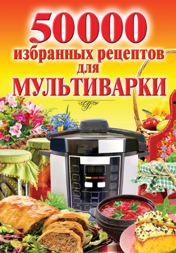 Наталья Семенова 50 000 избранных рецептов для мультиварки феллер т барбекю 80 блюд с гарнирами