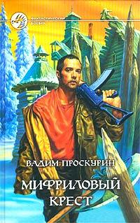Скачать Мифриловый крест бесплатно Вадим Проскурин