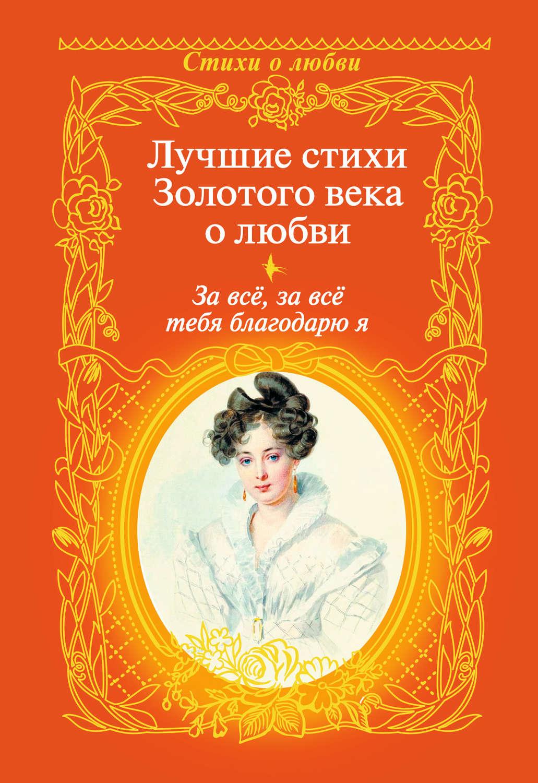 Каталог бесплатных стихов молодых русских поэтов в форме эротики фото 668-774