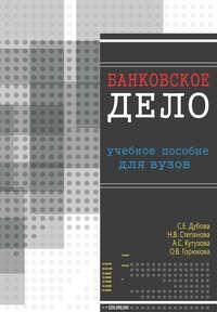 Дубова, С. Е.  - Банковское дело. Учебное пособие для вузов