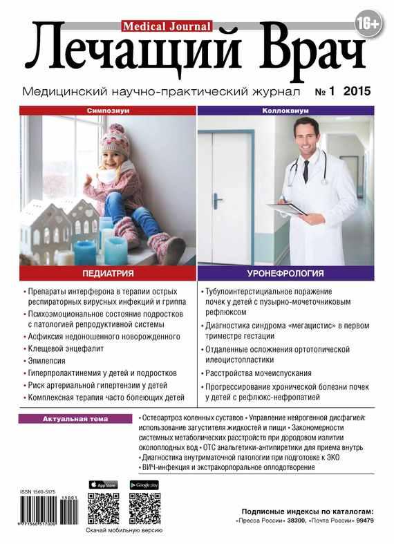 Открытые системы Журнал «Лечащий Врач» №01/2015  открытые системы журнал лечащий врач 03 2017