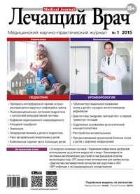 системы, Открытые  - Журнал «Лечащий Врач» №01/2015