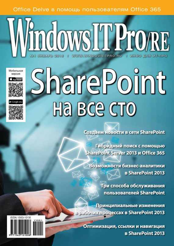 Открытые системы Windows IT Pro/RE №01/2015 открытые системы windows it pro re 11 2014