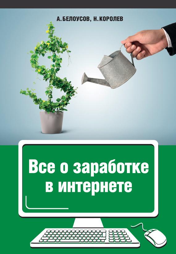 Никита Королев, Анатолий Белоусов - Все о заработке в интернете