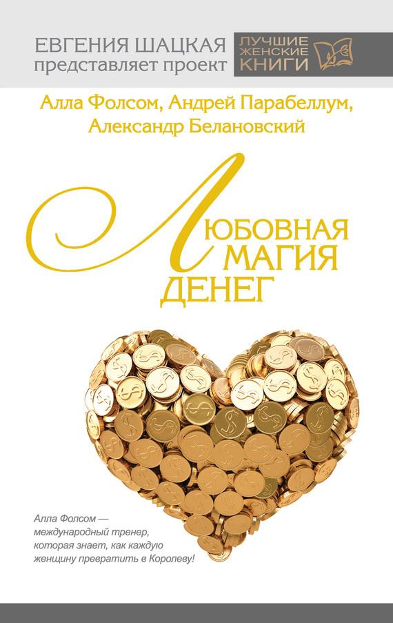 Любовная магия денег развивается взволнованно и трагически