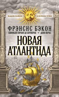 Бержерак, Сирано Де  - Новая Атлантида (сборник)