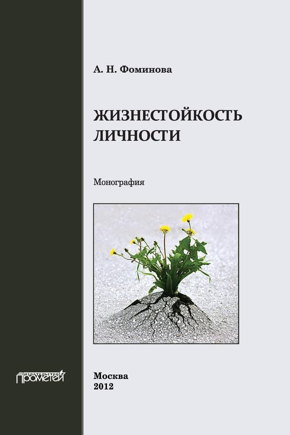 А. Н. Фоминова Жизнестойкость личности а н фоминова жизнестойкость личности