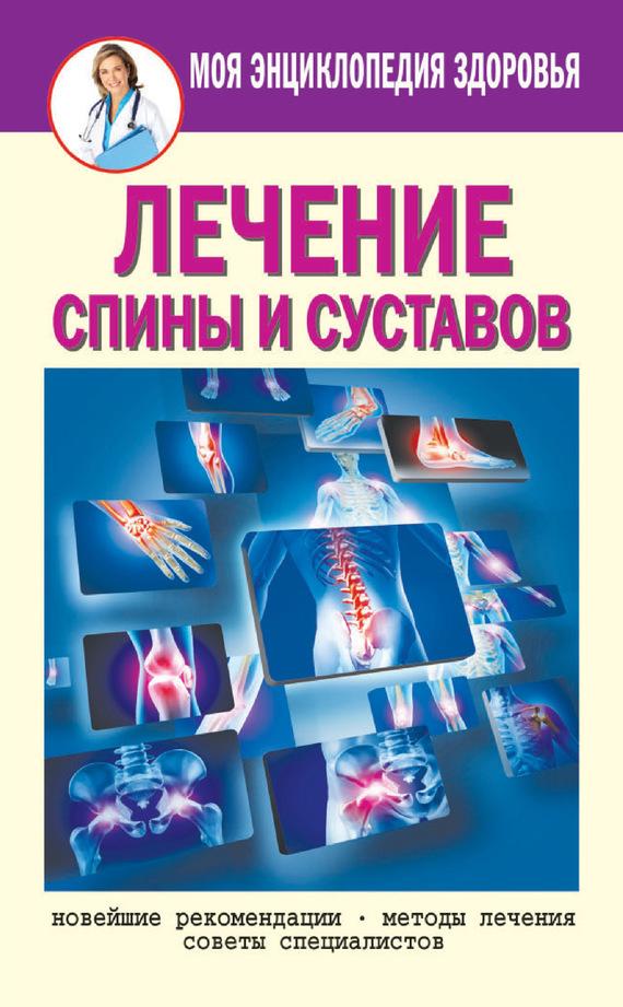 Елена Смирнова Лечение спины и суставов. Новейшие рекомендации. Методы лечения. Советы специалистов галина гальперина массаж при заболеваниях позвоночника