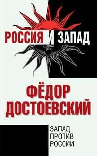 - Запад против России