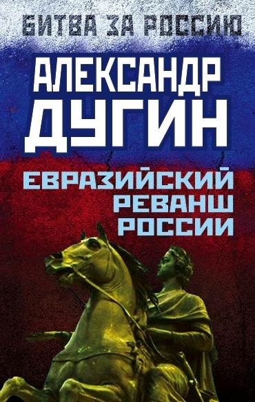 Александр Дугин Евразийский реванш России