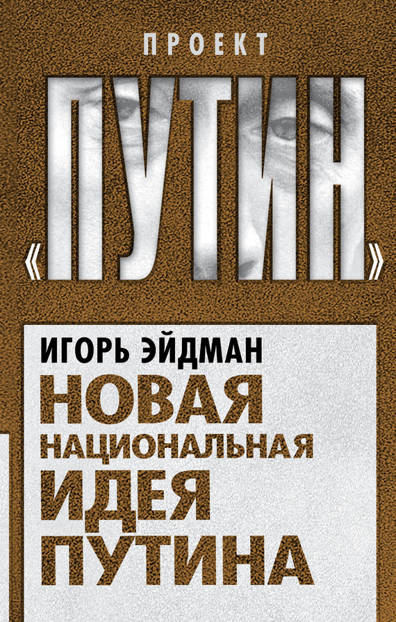 Игорь Эйдман бесплатно