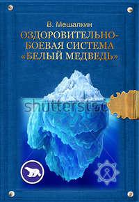 Мешалкин, Владислав  - Оздоровительно-боевая система «Белый Медведь»