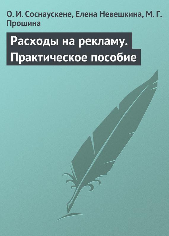 Елена Невешкина, Ольга Соснаускене - Расходы на рекламу. Практическое пособие