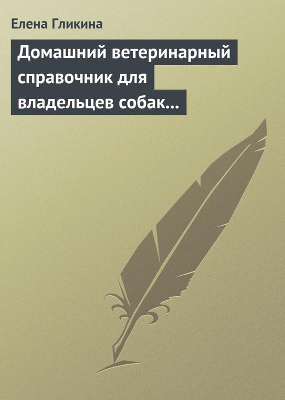 Елена Гликина бесплатно