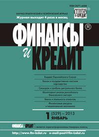 - Финансы и Кредит &#8470 1 (529) 2013