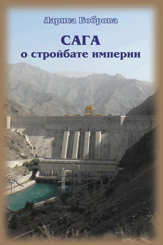 Лариса Боброва Сага о стройбате империи