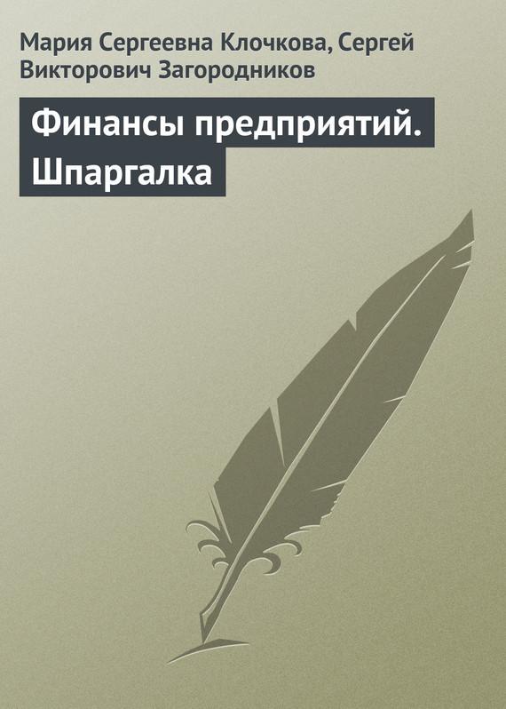 Мария Сергеевна Клочкова бесплатно