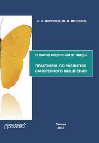 Морозюк, Ю. В.  - 10 шагов исцеления от обиды. Практикум по развитию саногенного мышления
