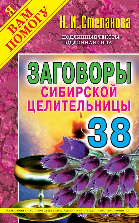 Наталья Степанова Заговоры сибирской целительницы. Выпуск 38