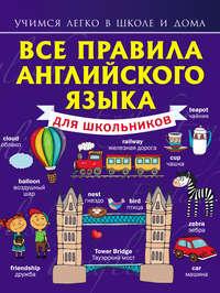 Матвеев, С. А.  - Все правила английского языка для школьников