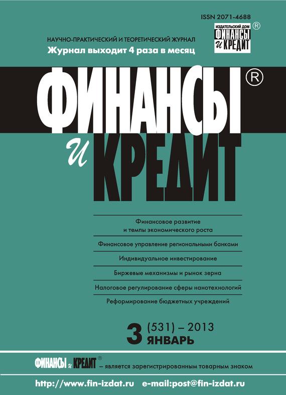 Финансы и Кредит № 3 (531) 2013