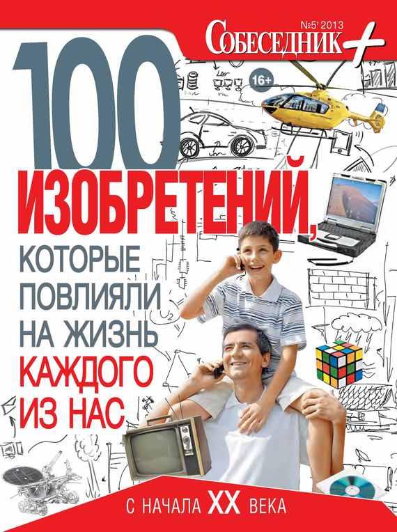 Собеседник плюс №05/2013. 100 изобретений, которые повлияли на жизнь каждого из нас