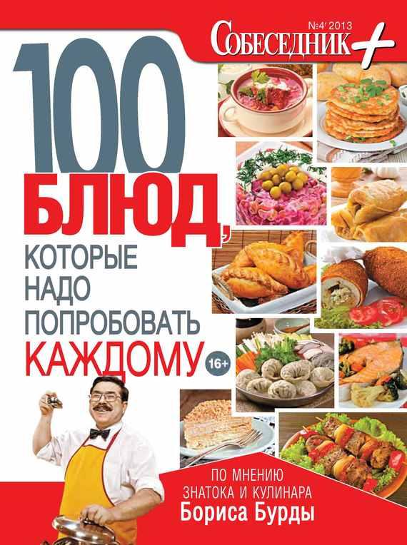 Скачать Собеседник плюс 8470042013. 100 блюд, которые надо попробовать каждому бесплатно Автор не указан
