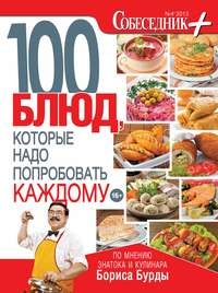 - Собеседник плюс №04/2013. 100 блюд, которые надо попробовать каждому