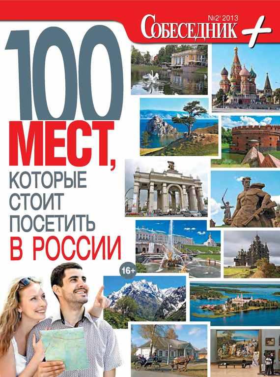 Собеседник плюс №02/2013. 100 мест, которые стоит посетить в России