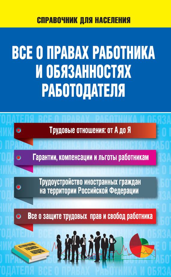 Отсутствует Все о правах работника и обязанностях работодателя все о правах работника и обязанностях работодателя