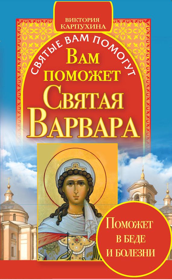 Вам поможет святая Варвара