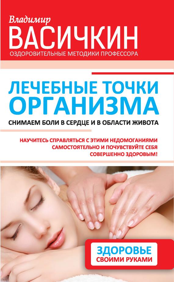Владимир Васичкин - Лечебные точки организма: снимаем боли в сердце и в области живота