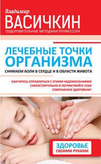 - Лечебные точки организма: снимаем боли в сердце и в области живота