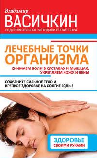 - Лечебные точки организма: снимаем боли в суставах и мышцах, укрепляем кожу, вены, сон и иммунитет