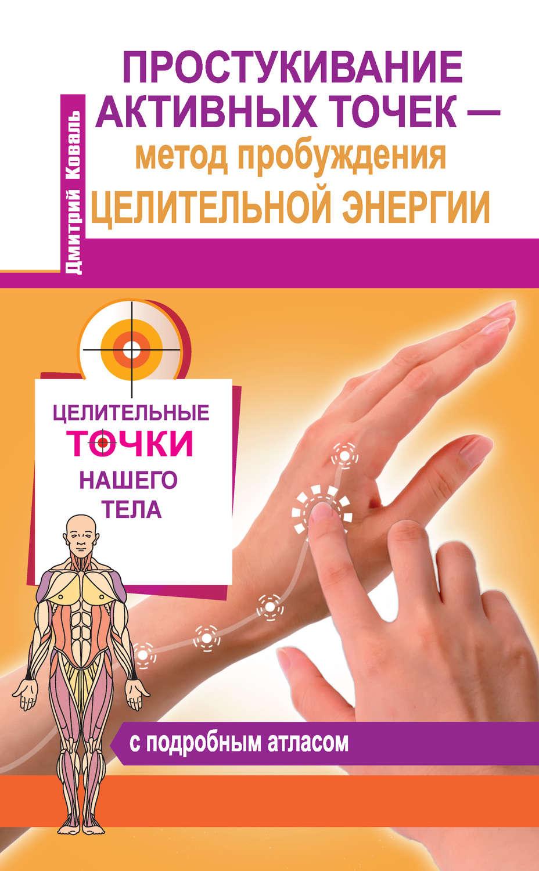 Остеопатия книга скачать бесплатно