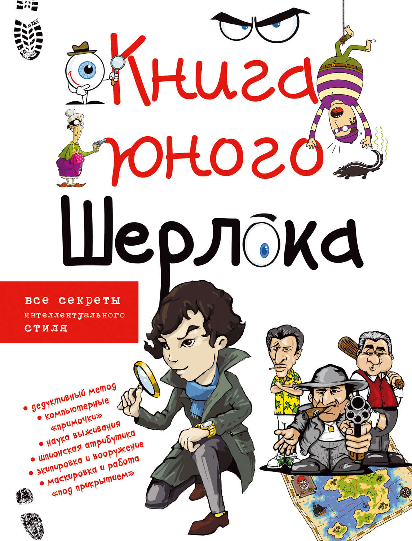 Книга юного шерлока скачать бесплатно