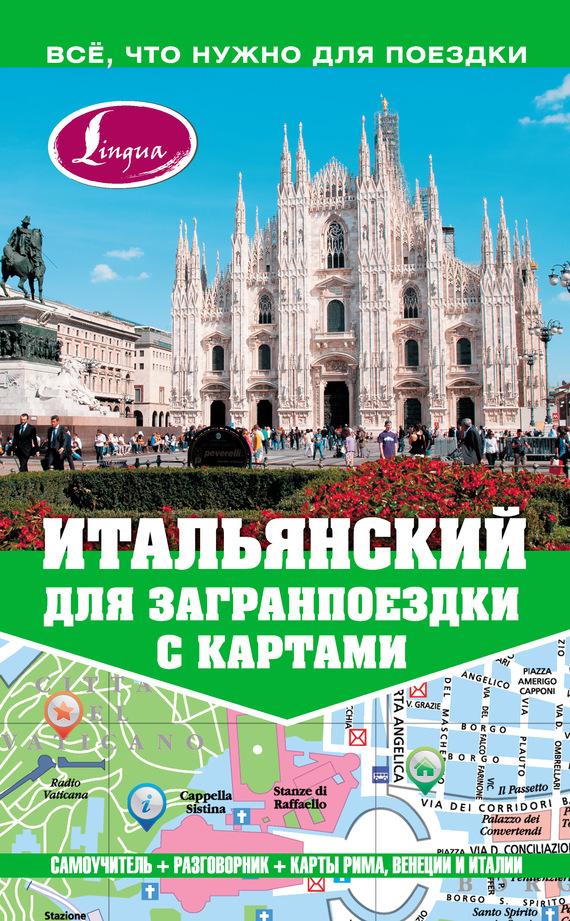 Александра Киселева Итальянский для загранпоездки с картами