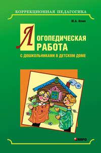 Илюк, М. А.  - Логопедическая работа с дошкольниками в детском доме