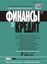 - Финансы и Кредит &#8470 7 (535) 2013