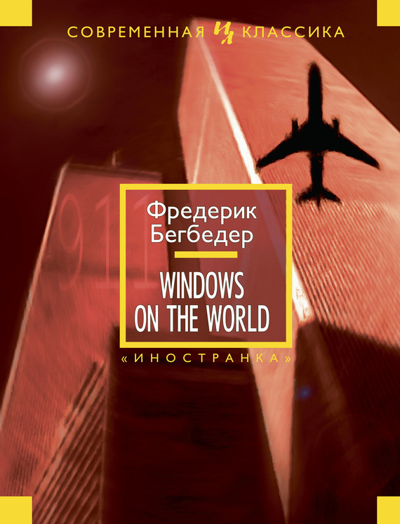 Фредерик Бегбедер Windows on the World фредерик бегбедер любовь живет три года