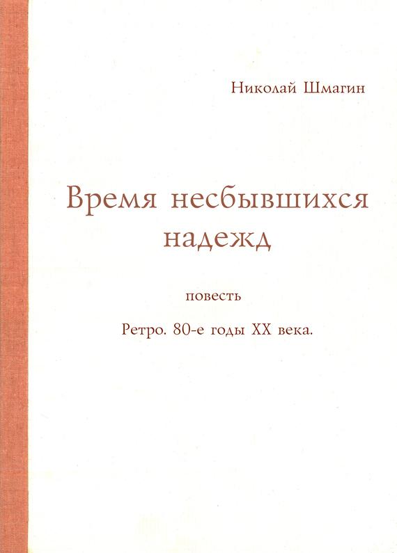 Николай Шмагин Время несбывшихся надежд