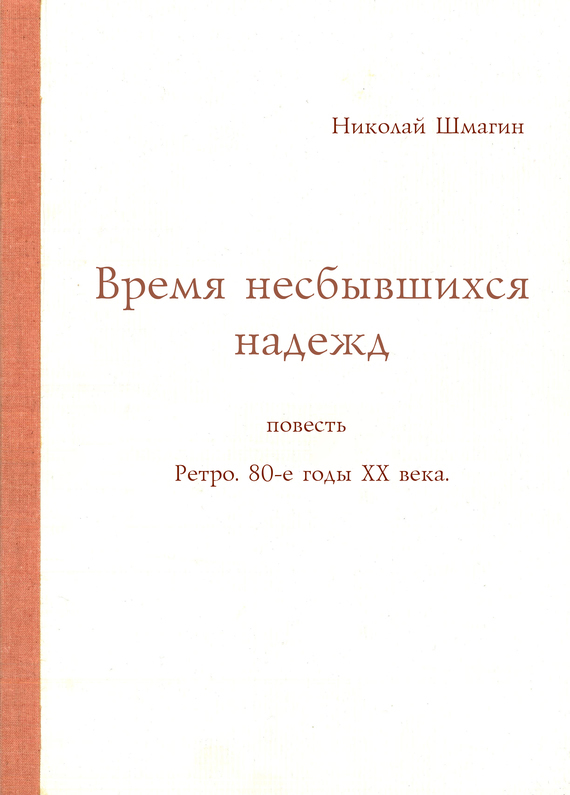 Николай Шмагин бесплатно
