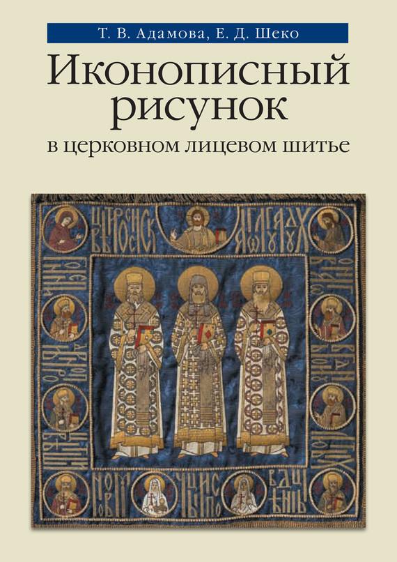 Бесплатно Иконописный рисунок в церковном лицевом шитье скачать
