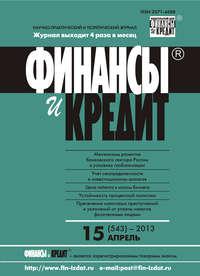 - Финансы и Кредит № 15 (543) 2013